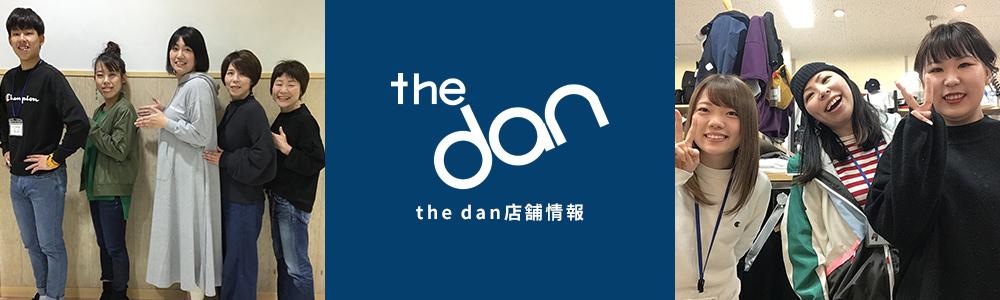 the dan 店舗情報