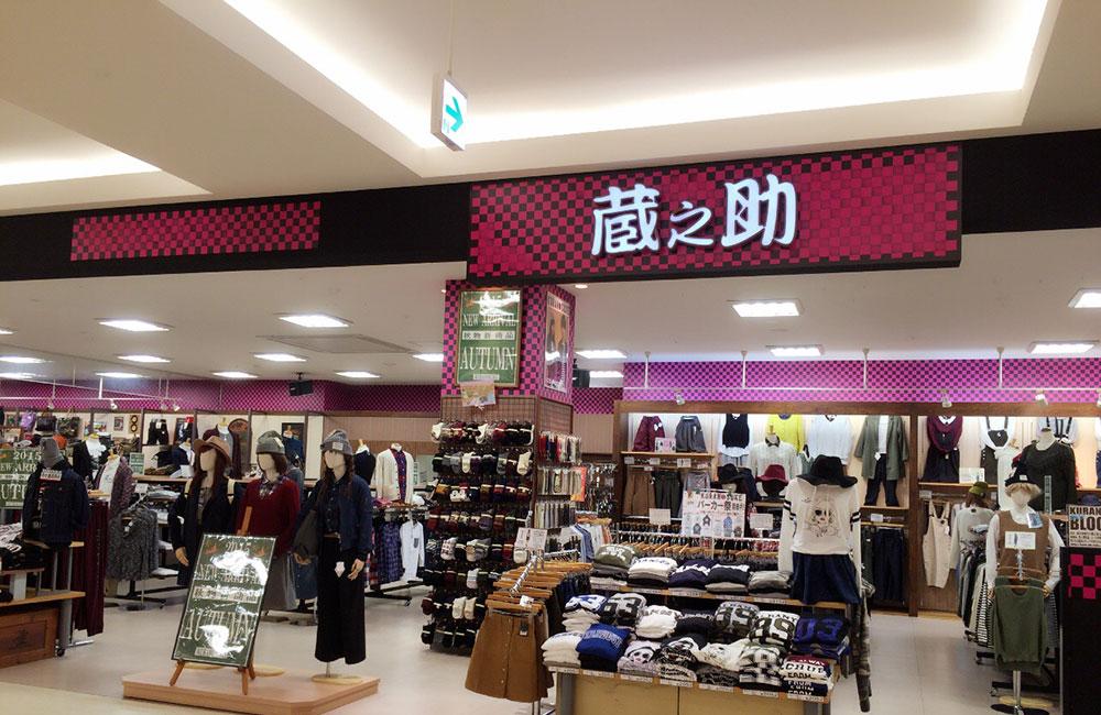 イオンモールひえづ店