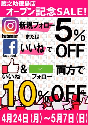 tokushima_open_sale